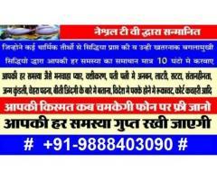 Love Vashikaran specialist ~~☏+91-9888403090☏ Love problem solution